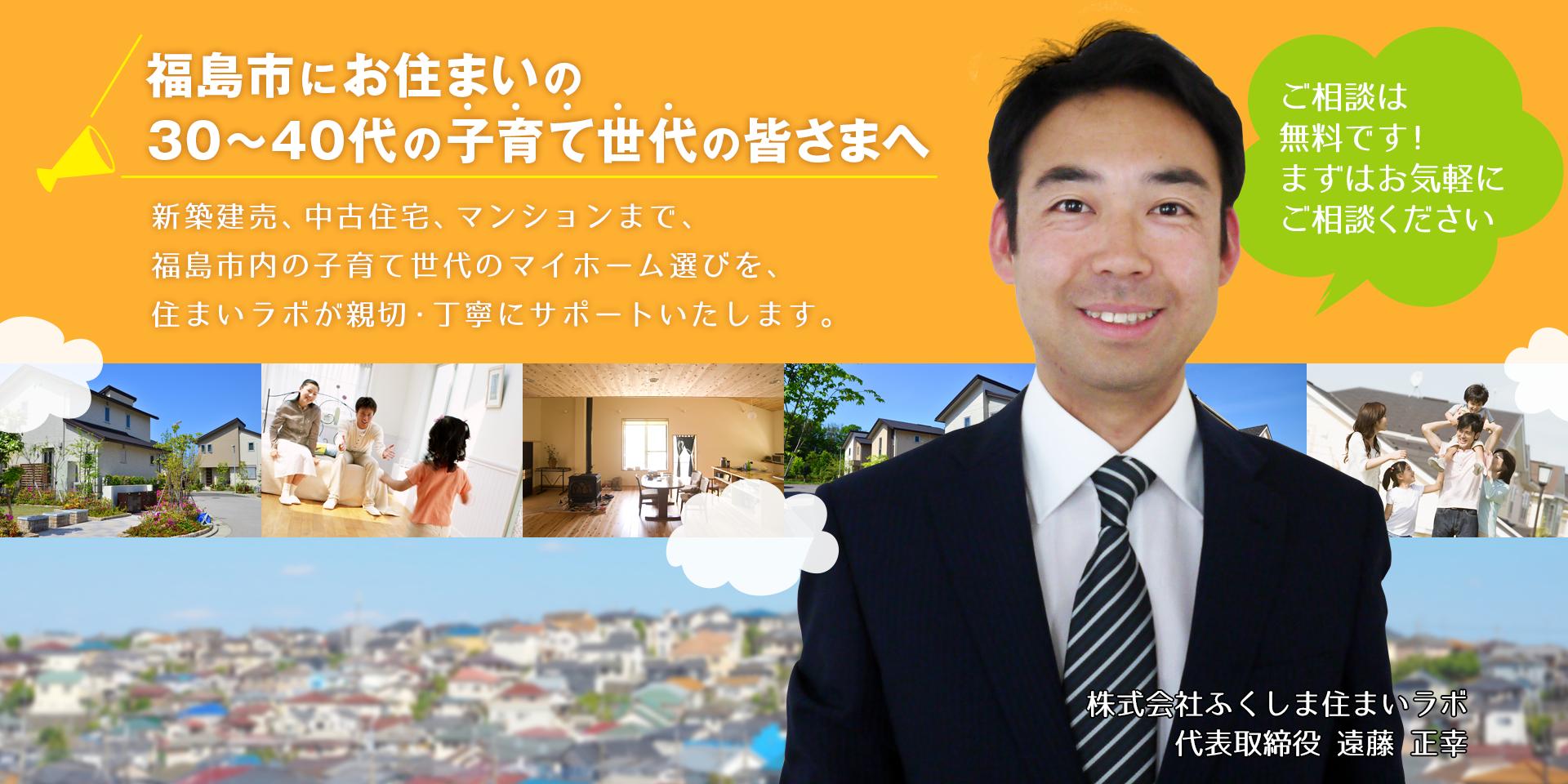 ふくしま住まいラボ|福島市の不動産会社(新築 建売 中古住宅 マンション)